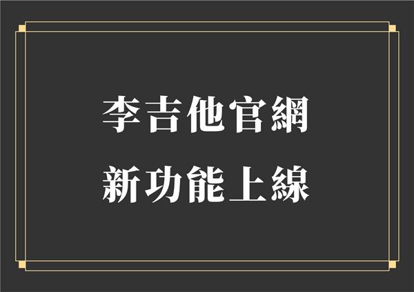 品牌消息 | 李吉他官網全新功能上線
