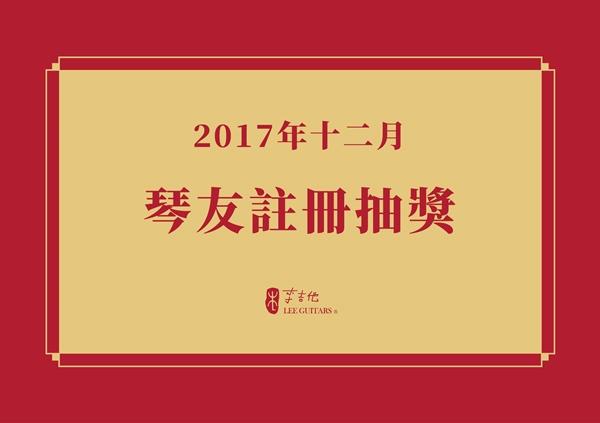 【李吉他琴友專屬優惠】2017年12月註冊琴友抽獎結果