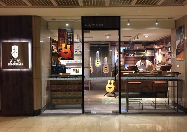 品牌消息 | 李吉他兩廳院直營店正式營運