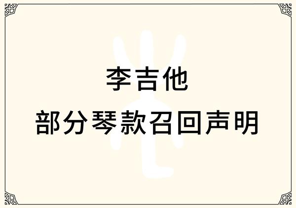 【消息】李吉他部分琴款召回聲明