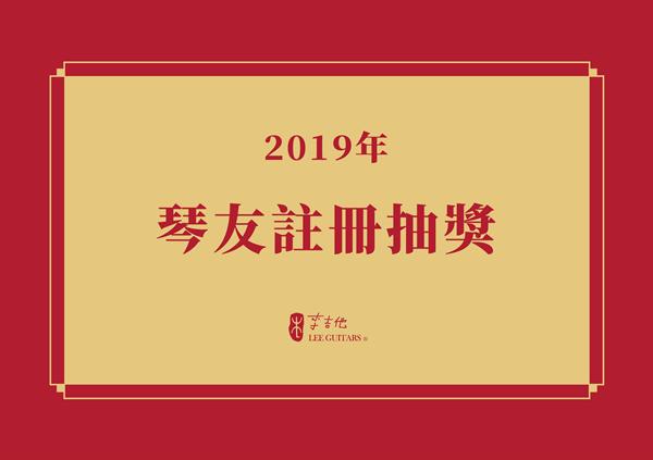 【李吉他琴友專屬優惠】2019年12月註冊琴友抽獎結果
