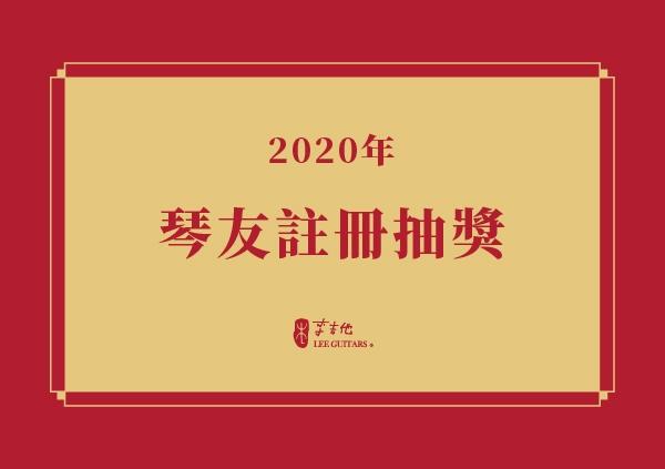 【李吉他琴友專屬優惠】2020年4月註冊琴友抽獎結果