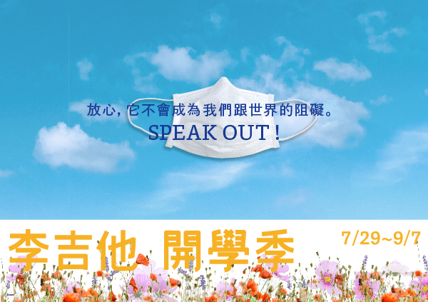 SPEAK OUT!放心,它不會成為我們跟世界的阻礙。