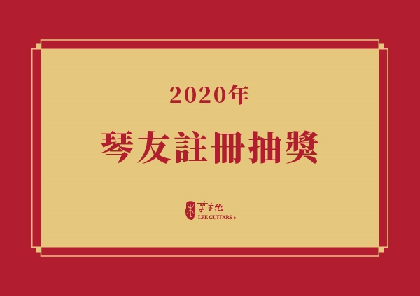 【李吉他琴友專屬優惠】2020年8月註冊琴友抽獎結果